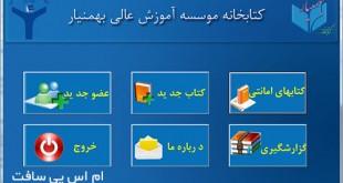پروژه مدیریت کتابخانه