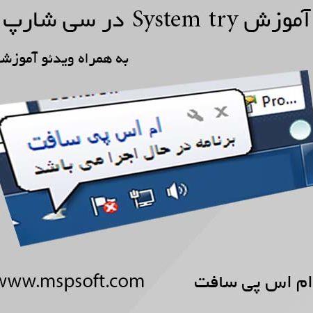 آموزش کار با System try