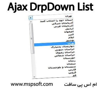 پروژه کار با AjaxDrpDown