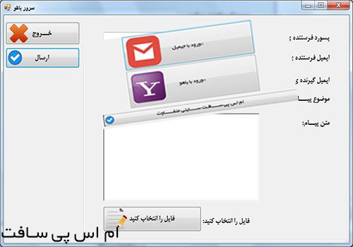 پروژه ارسال ایمیل