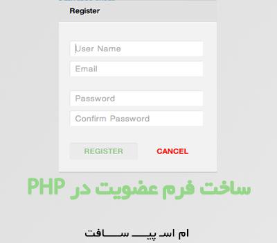 ساخت صفحه عضویت در php