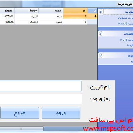 پروژه ثبت اطلاعات شرکت