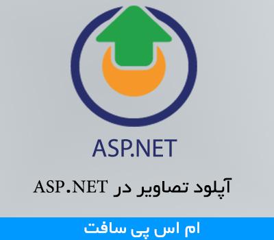 آپلود تصاویر در ASP.NET