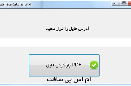 پروژه نمایش فایل های pdf
