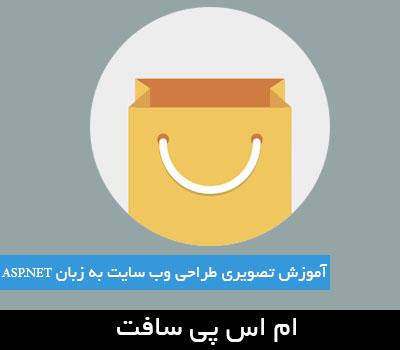 طراحی وب سایت در ASP.NET