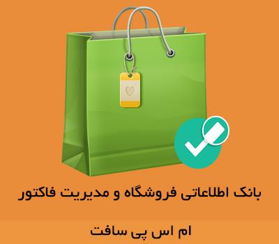 بانک اطلاعاتی فروشگاه