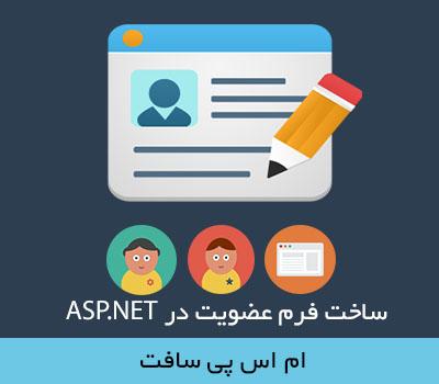 فرم ثبت نام در ASP.NET
