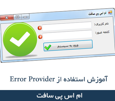 اعتبار سنجی Validation