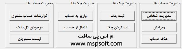 سورس پروژه مدیریت بانک به زبان ویژوال بیسیک