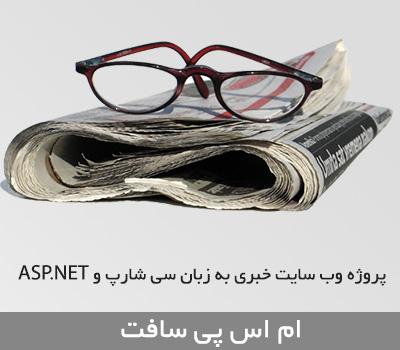 پروژه پورتال خبری