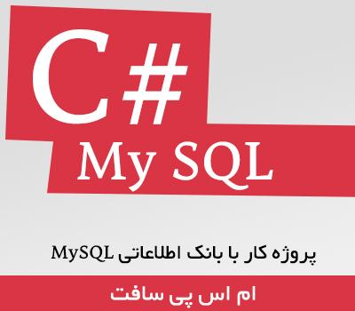 بانک اطلاعاتی MySQL