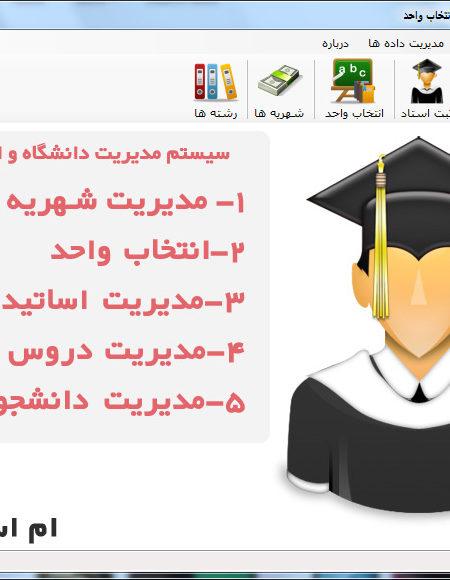 مدیریت دانشگاه
