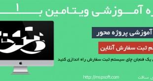 آموزش تصویری ساخت پروژه سیستم ثبت سفارش آنلاین به زبان ASP.NET و #C