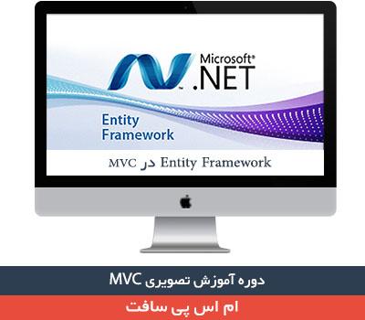 Entity Framework در MVC