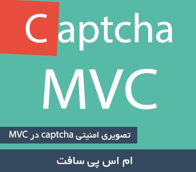 captcha در MVC
