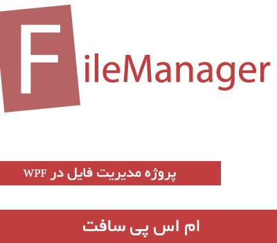 پروژه مدیریت فایل