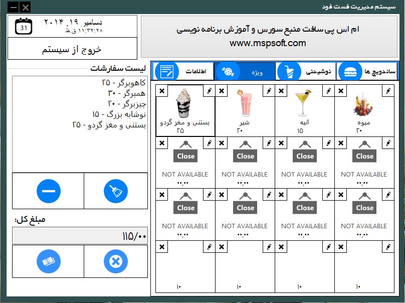سورس پروژه مدیریت فست فود به زبان VB.NET