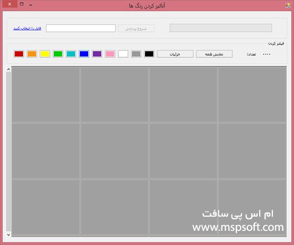 سورس پروژه آنالیز کردن رنگ به زبان سی شارپ