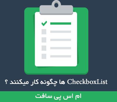 CheckboxList در ASP.NET