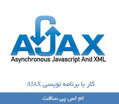 برنامه نویسی ajax