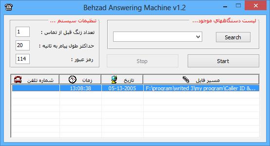 نمونه سورس پروژه caller ID و منشی به زبان ویژوال بیسیک