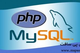 کار با دیتابیس MYSQL