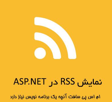 سورس نمایش rss