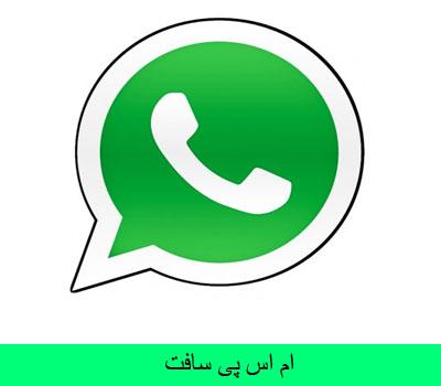 آدرس در WhatsApp