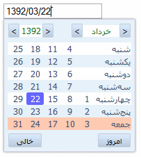 datepicker های شمسی