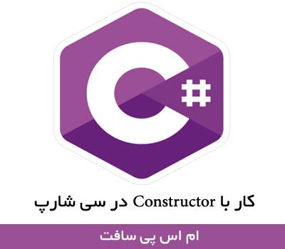 Constructor در C#