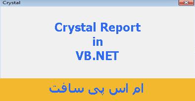 گزارش کریستالی در VB.Net