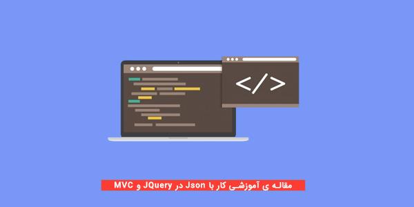 Json در JQuery و MVC