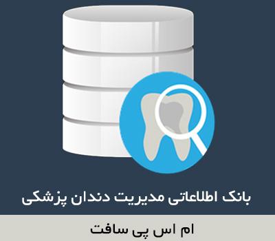 پروژه بانک اطلاعاتی دندان پزشکی با SQL Server