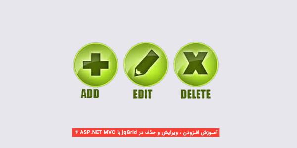 jqGrid با ASP.NET MVC 4