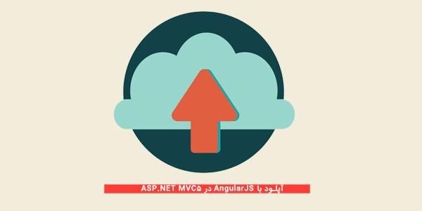 آپلود با AngularJS