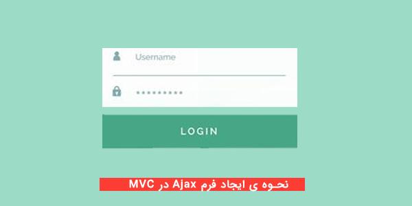 Ajax در MVC