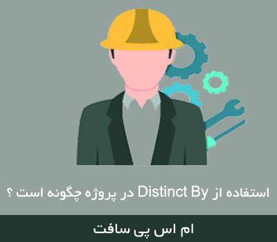 Distinct By