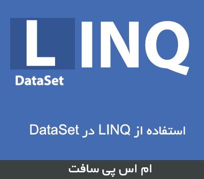 LINQ در DataSet