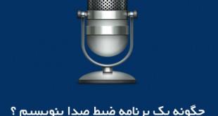 ضبط صدا در VB.NET