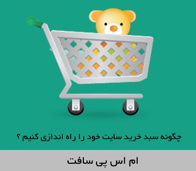 سبد خرید در ASP.Net