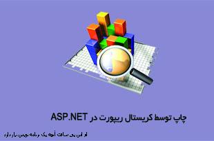 پروژه گزارش گیری در کریستال ریپورت توسط ASP.NET