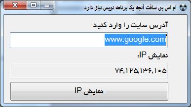 سورس نمایش IP