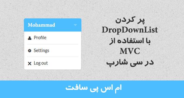 DropDownList در MVC