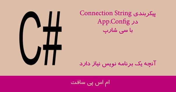 پیکربندی Connection String