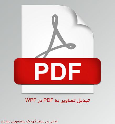 سی شارپ و WPF