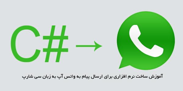 ارسال پیام در WhatsApp