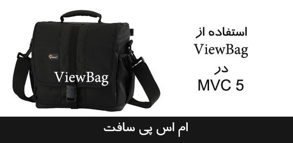 Viewbag در MVC 5