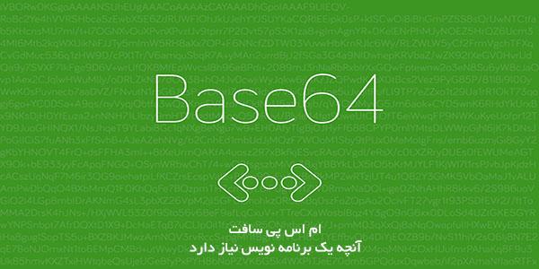 رشته Base64
