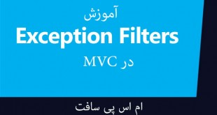 Exception Filters
