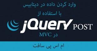 jQuery POST در MVC